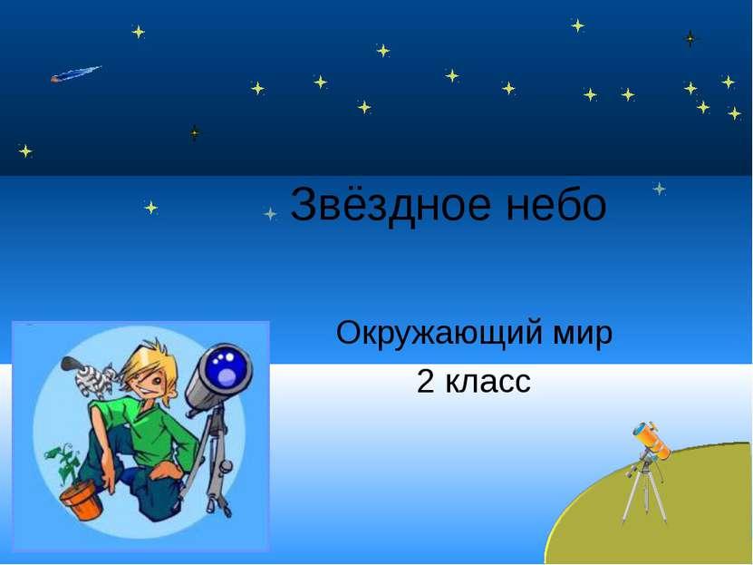 Окружающий мир 2 класс Звёздное небо