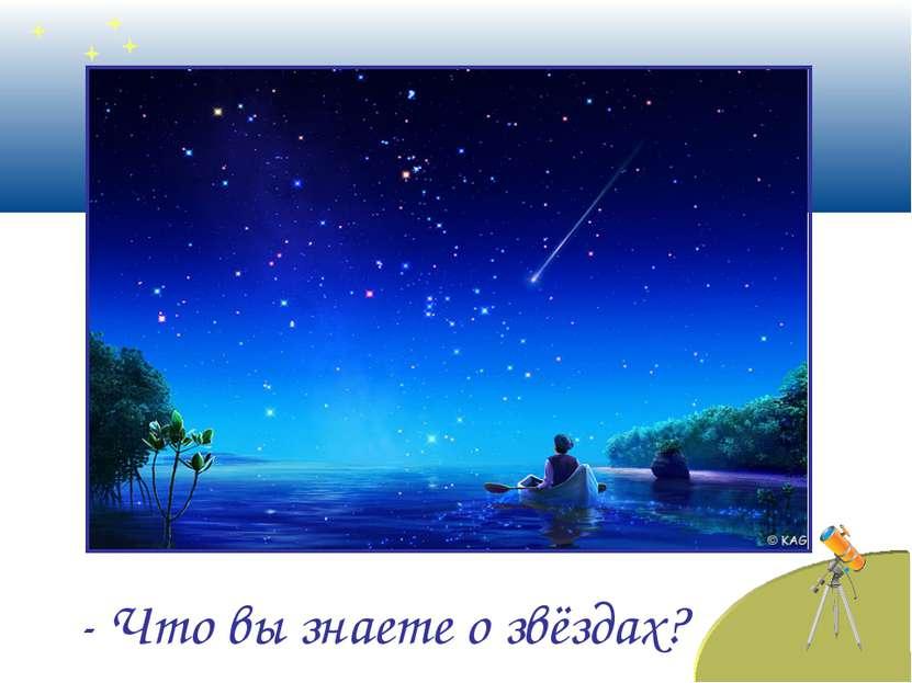 - Что вы знаете о звёздах?