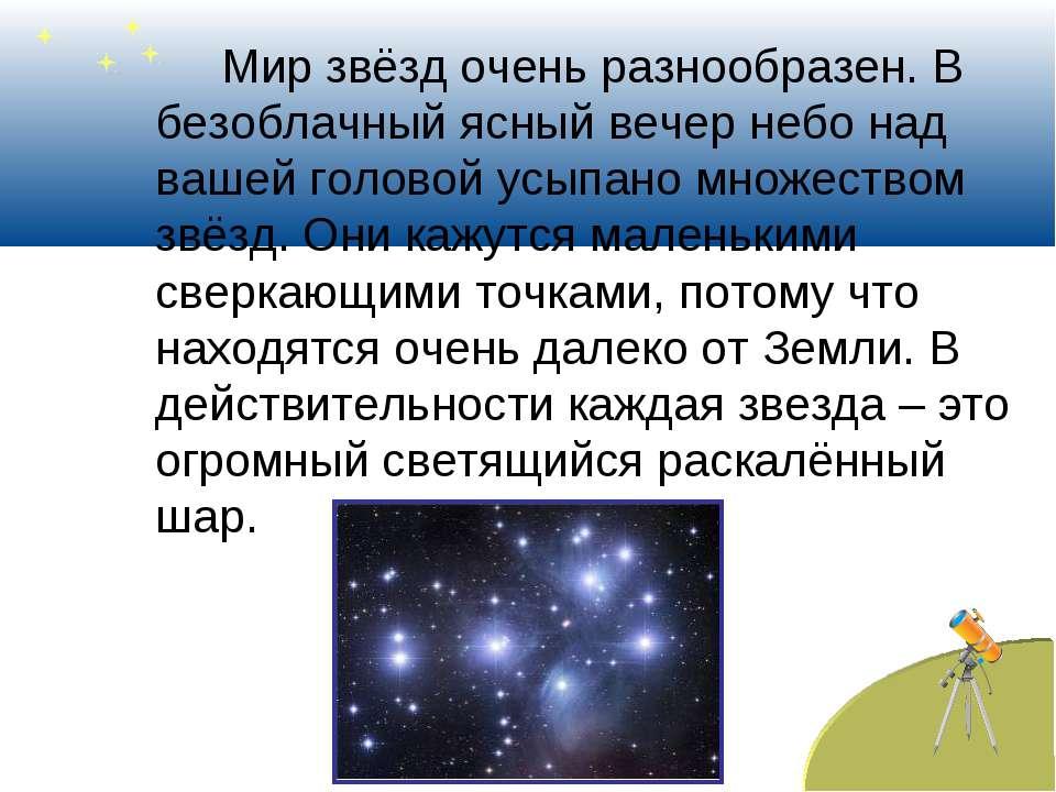 Мир звёзд очень разнообразен. В безоблачный ясный вечер небо над вашей голово...