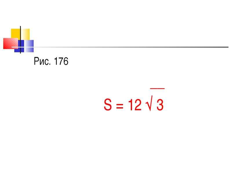 Рис. 176 __ S = 12 √ 3