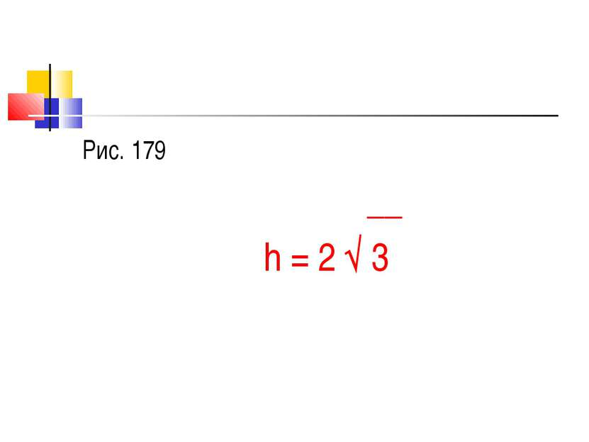Рис. 179 __ h = 2 √ 3
