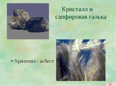 Кристалл и сапфировая галька Хризотил - асбест
