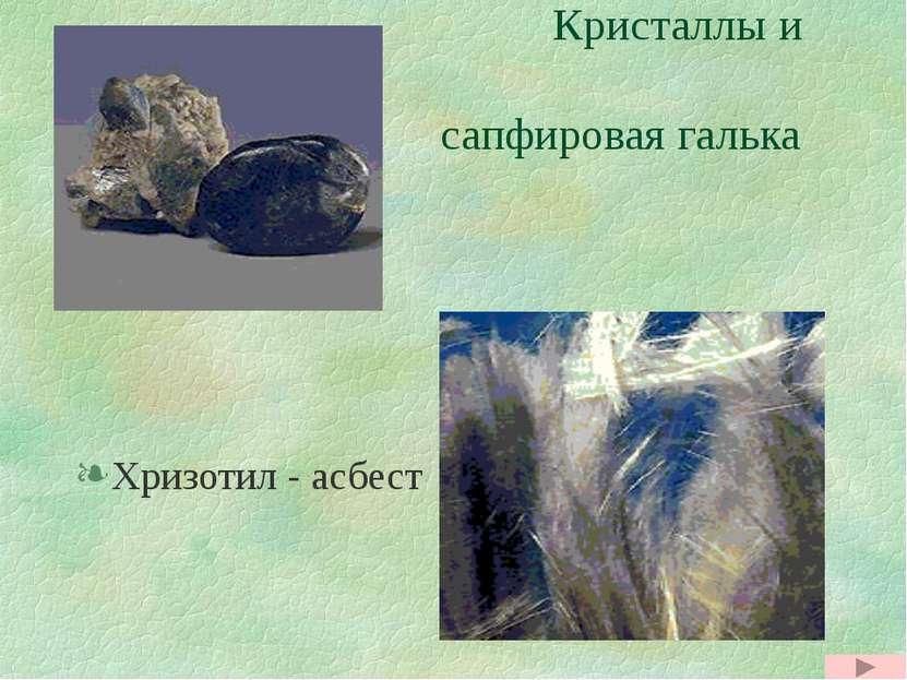 Кристаллы и сапфировая галька Хризотил - асбест