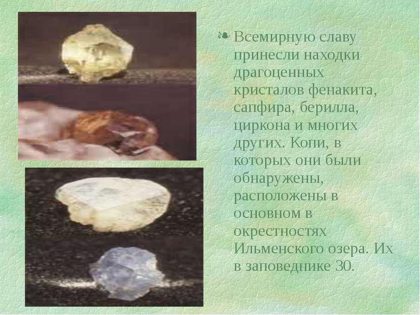 Всемирную славу принесли находки драгоценных кристалов фенакита, сапфира, бер...