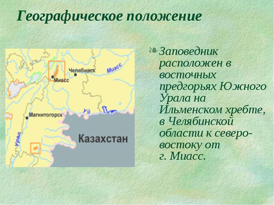 Географическое положение Заповедник расположен в восточных предгорьях Южного ...