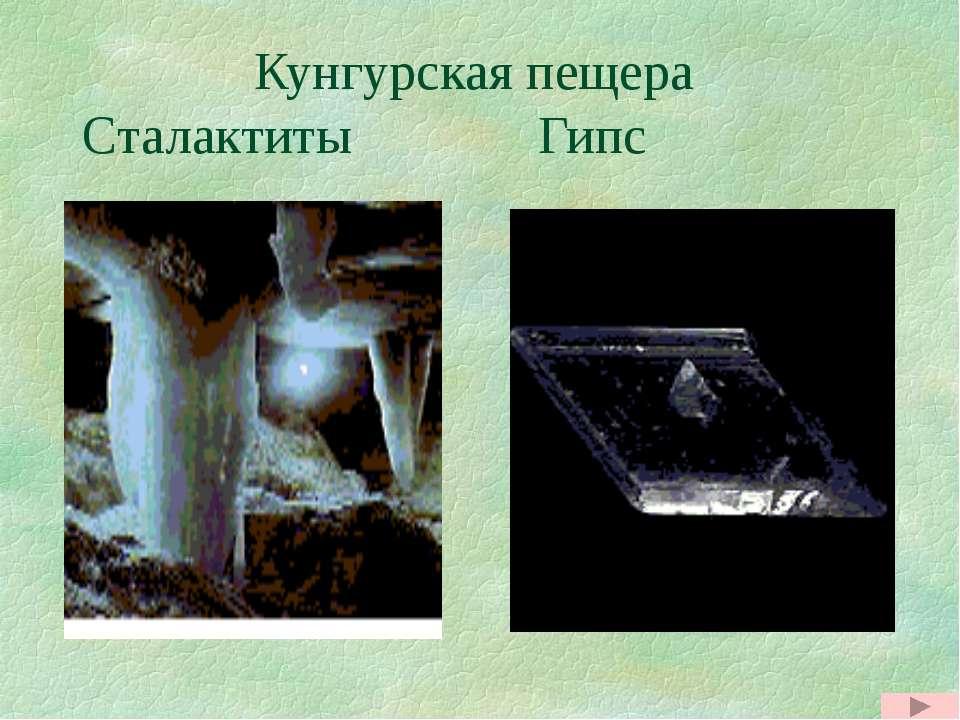 Кунгурская пещера Сталактиты Гипс