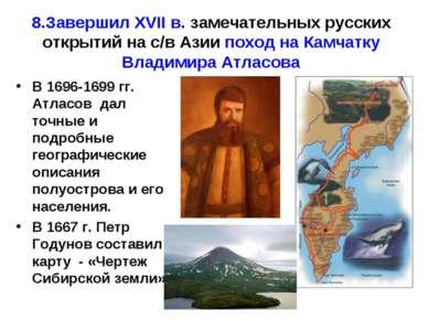 8.Завершил XVII в. замечательных русских открытий на с/в Азии поход на Камчат...