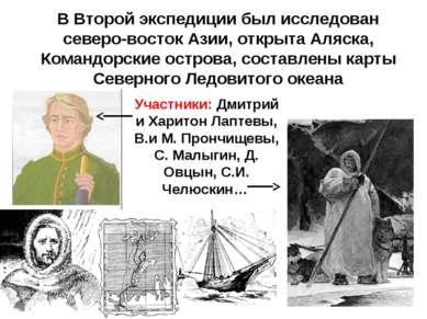 В Второй экспедиции был исследован северо-восток Азии, открыта Аляска, Команд...