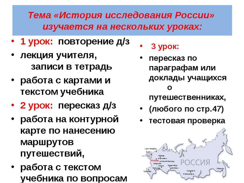 Тема «История исследования России» изучается на нескольких уроках: 1 урок: по...