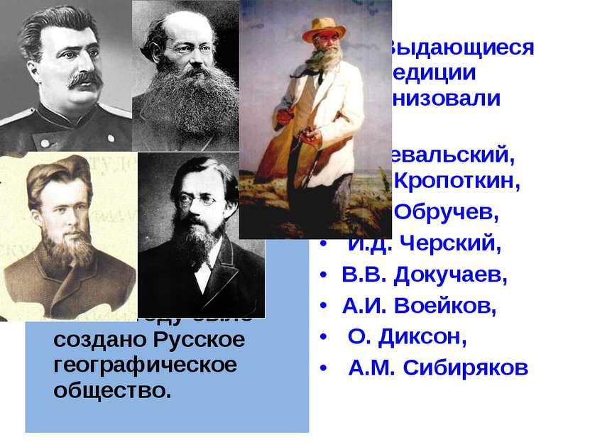 В 1849 г. Г.И. Невельский прошел Татарский пролив и доказал, что Сахалин явля...