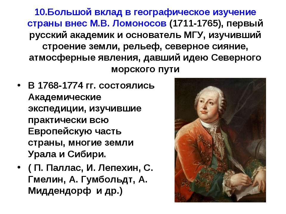 10.Большой вклад в географическое изучение страны внес М.В. Ломоносов (1711-1...