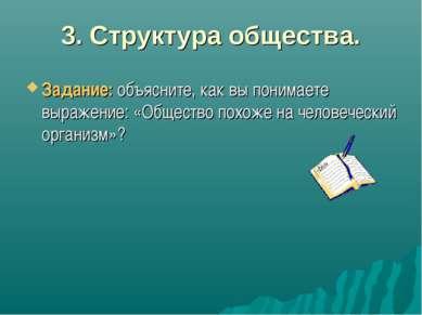 3. Структура общества. Задание: объясните, как вы понимаете выражение: «Общес...