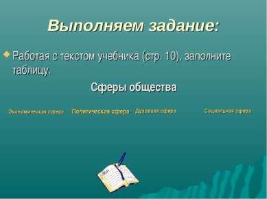 Выполняем задание: Работая с текстом учебника (стр. 10), заполните таблицу. С...