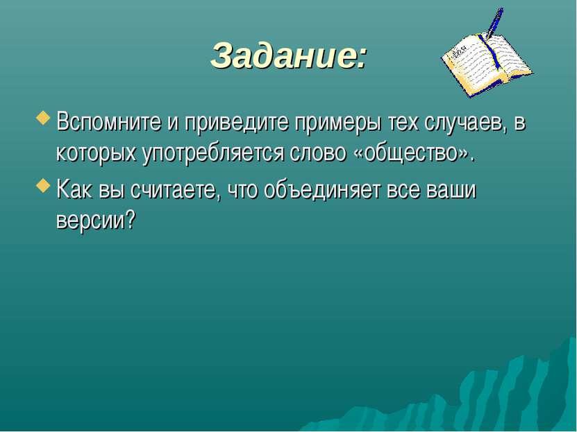 Задание: Вспомните и приведите примеры тех случаев, в которых употребляется с...