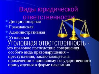 Виды юридической ответственности: Дисциплинарная Гражданская Административная...