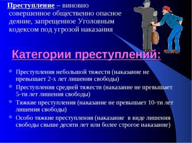 Категории преступлений: Преступления небольшой тяжести (наказание не превышае...