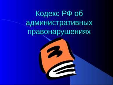 Кодекс РФ об административных правонарушениях