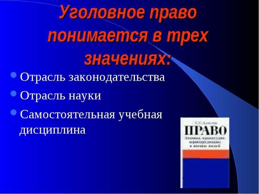 Уголовное право понимается в трех значениях: Отрасль законодательства Отрасль...