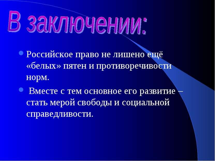 Российское право не лишено ещё «белых» пятен и противоречивости норм. Вместе ...