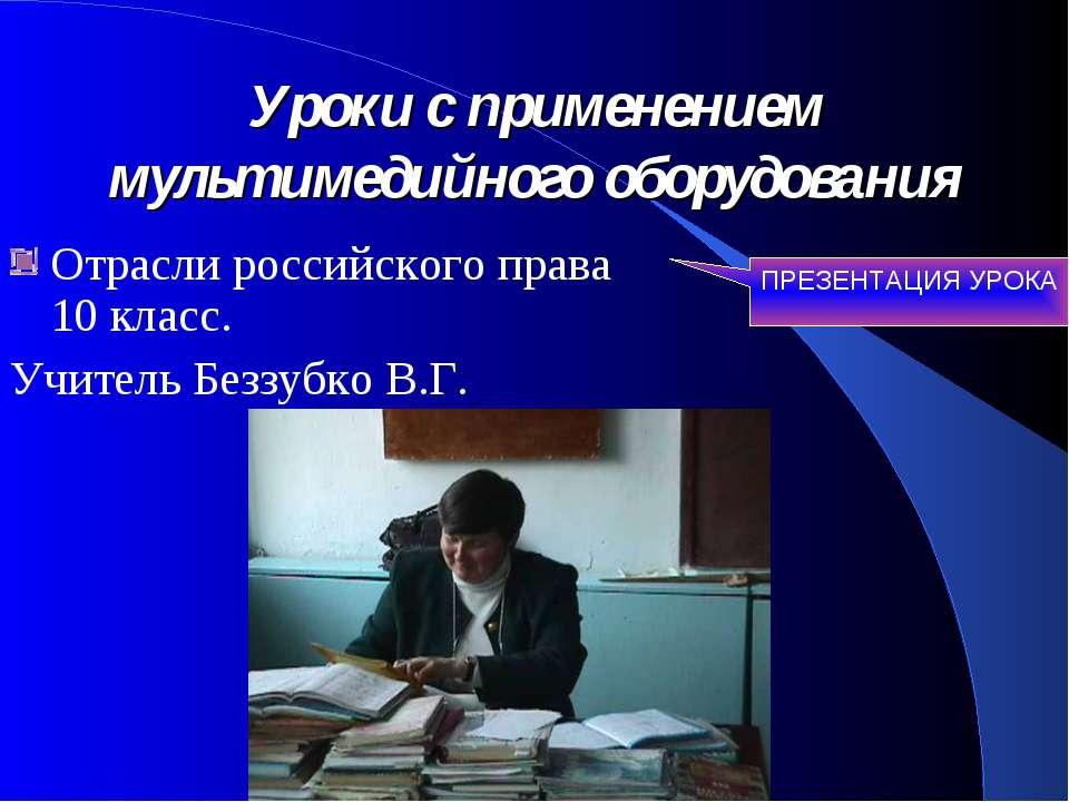 Уроки с применением мультимедийного оборудования Отрасли российского права 10...