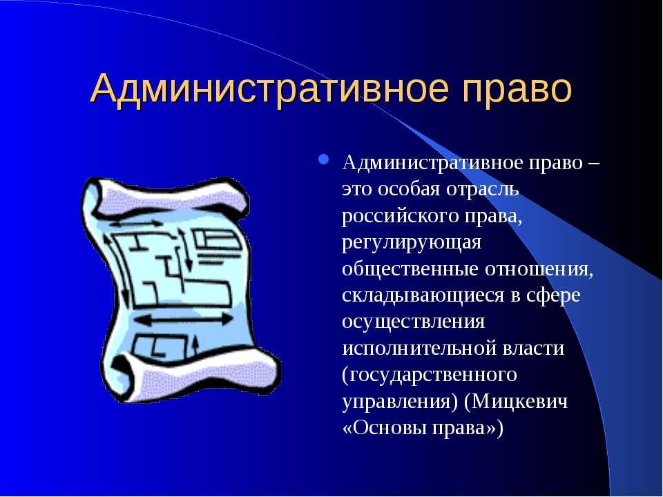 Административное право Административное право – это особая отрасль российског...