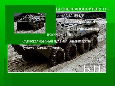 БРОНЕТРАНСПОРТЕР(БТР) НАЗНАЧЕНИЕ: Транспортировка солдат Огневая поддержка ВО...