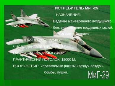 ИСТРЕБИТЕЛЬ МиГ-29 НАЗНАЧЕНИЕ: Ведение маневренного воздушного боя, уничтожен...