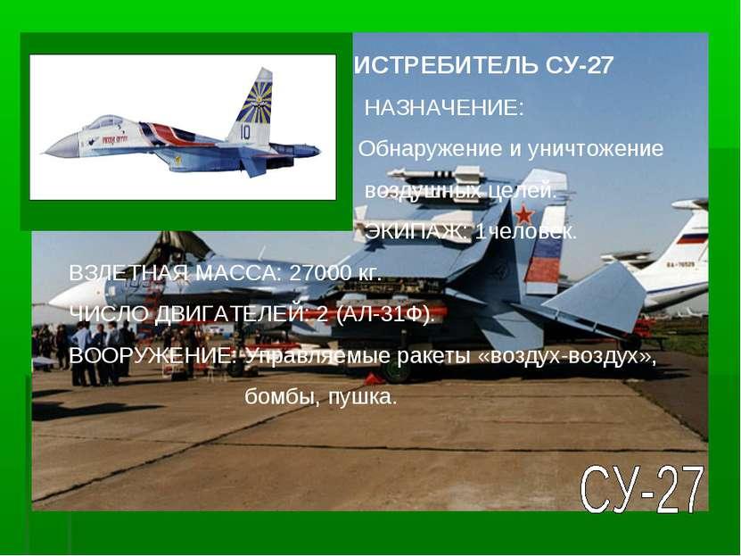 ИСТРЕБИТЕЛЬ СУ-27 НАЗНАЧЕНИЕ: Обнаружение и уничтожение воздушных целей. ЭКИП...