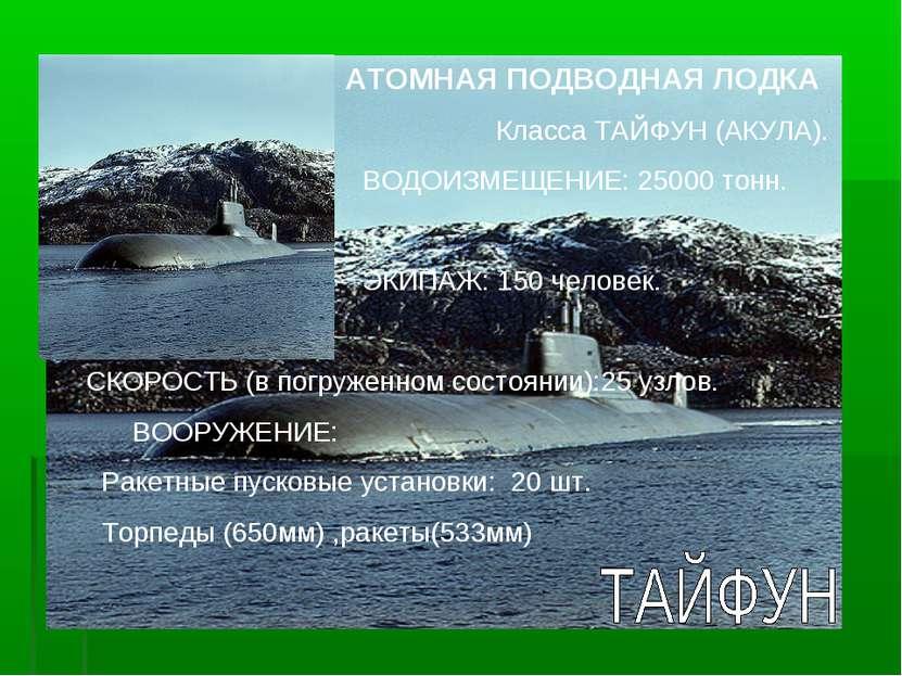 АТОМНАЯ ПОДВОДНАЯ ЛОДКА Класса ТАЙФУН (АКУЛА). ВОДОИЗМЕЩЕНИЕ: 25000 тонн. ЭКИ...