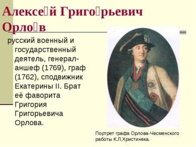 Алексе й Григо рьевич Орло в русский военный и государственный деятель, генер...