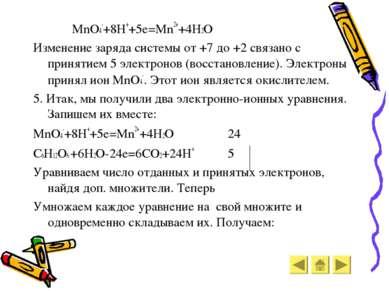 MnO4-+8H++5e=Mn2++4H2O Изменение заряда системы от +7 до +2 связано с приняти...