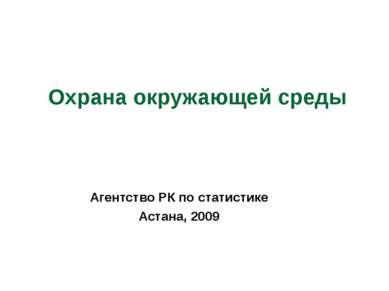 Охрана окружающей среды Агентство РК по статистике Астана, 2009