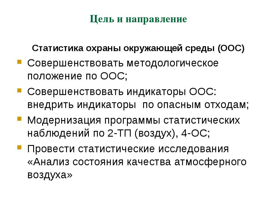 Цель и направление Статистика охраны окружающей среды (ООС) Совершенствовать ...