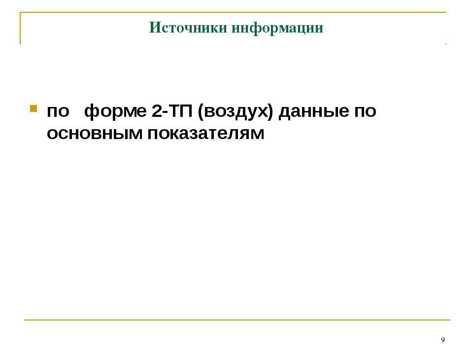 * Источники информации по форме 2-ТП (воздух) данные по основным показателям