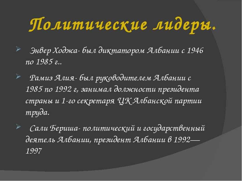 Политические лидеры. Энвер Ходжа- был диктатором Албании с 1946 по 1985 г.. Р...