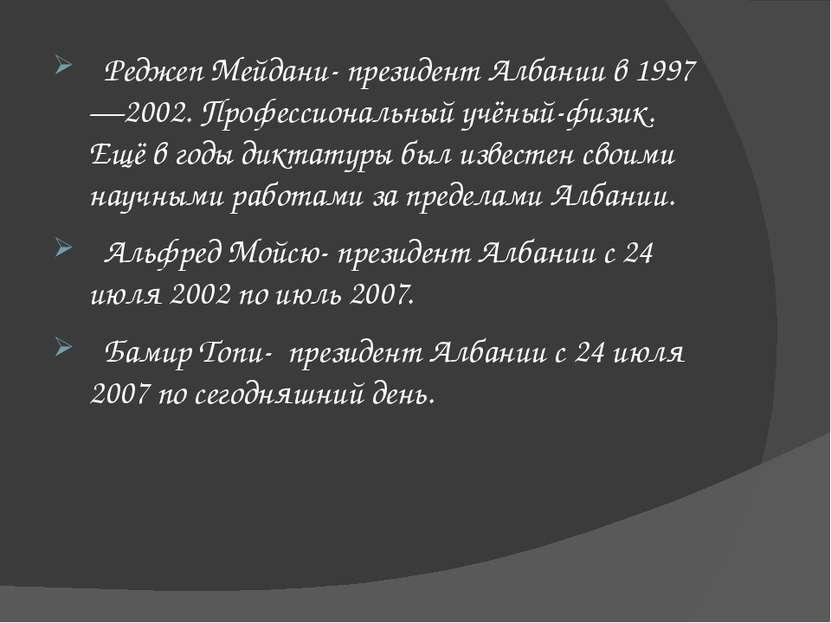 Реджеп Мейдани- президент Албании в 1997—2002. Профессиональный учёный-физик....