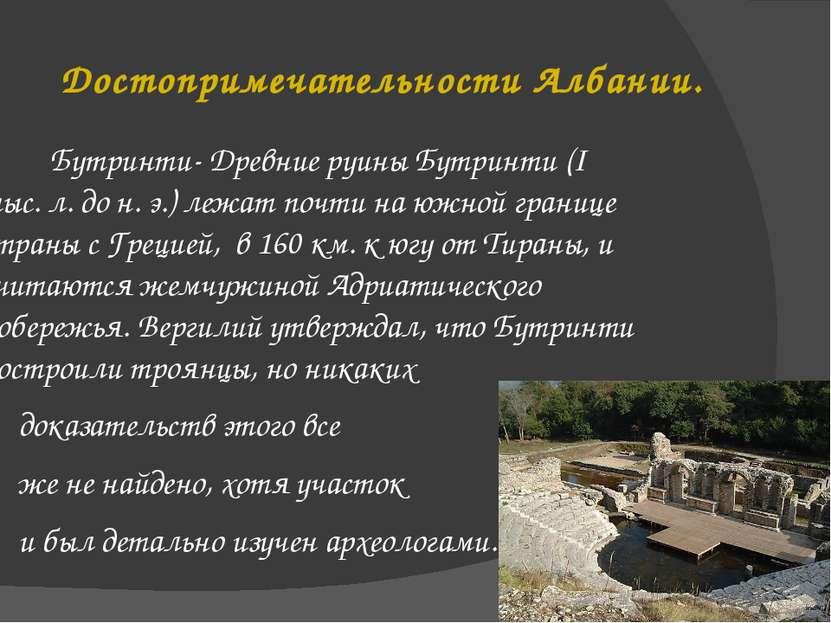 Достопримечательности Албании. Бутринти- Древние руины Бутринти (I тыс. л. до...