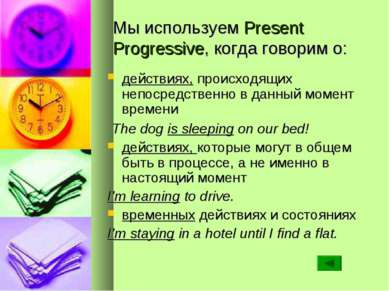 Мы используем Present Progressive, когда говорим о: действиях, происходящих н...