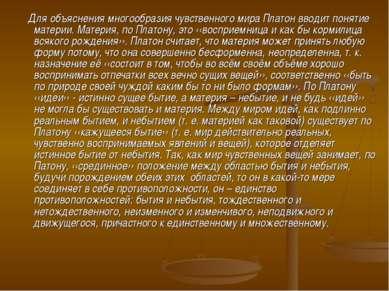 Для объяснения многообразия чувственного мира Платон вводит понятие материи. ...