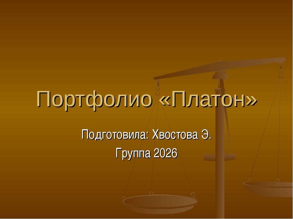 Портфолио «Платон» Подготовила: Хвостова Э. Группа 2026