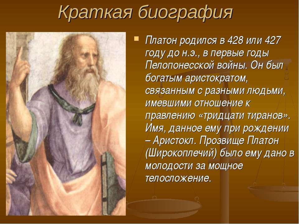 Краткая биография Платон родился в 428 или 427 году до н.э., в первые годы Пе...