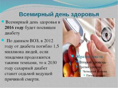 Всемирный день здоровья Всемирный день здоровья в 2016 году будет посвящен ди...