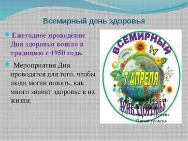 Всемирный день здоровья Ежегодное проведение Дня здоровья вошло в традицию с ...
