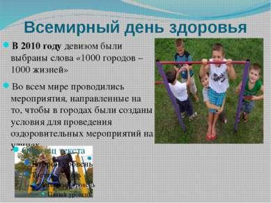 Всемирный день здоровья В 2010 годудевизом были выбраны слова «1000 городов ...