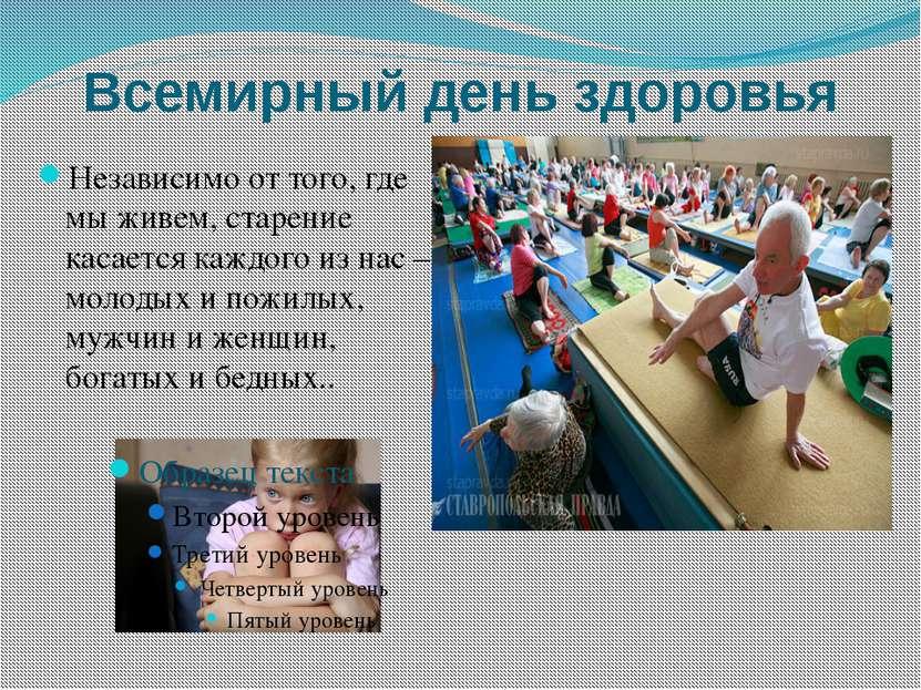 Всемирный день здоровья Независимо от того, где мы живем, старение касается к...