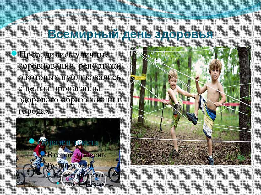 Всемирный день здоровья Проводились уличные соревнования, репортажи о которых...