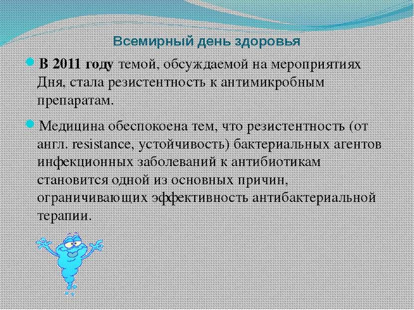 Всемирный день здоровья В 2011 годутемой, обсуждаемой на мероприятиях Дня, с...