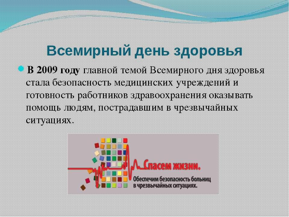 Всемирный день здоровья В 2009 годуглавной темой Всемирного дня здоровья ста...