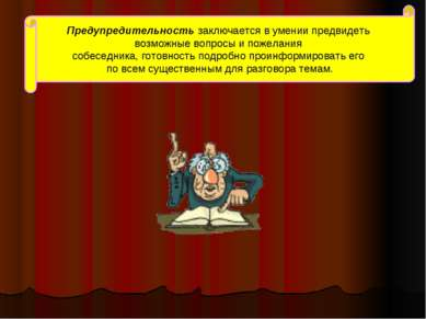 Предупредительность заключается в умении предвидеть возможные вопросы и пожел...