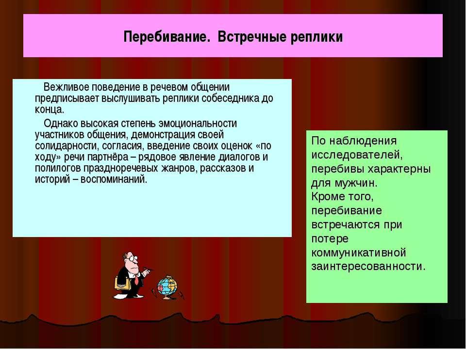 Перебивание. Встречные реплики Вежливое поведение в речевом общении предписыв...